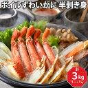 ボイルずわい蟹 半剥き身 3kg (1kg × 3) ズワイガニ かに カニ むき身 ハーフポーション ギフト グルメ 加熱用