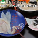 福岡 「ふく太郎本部」 母の日 ふぐちり美人鍋®陶器皿盛り