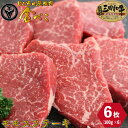 七厘焼肉 姫路金べこ 三田和牛 モモ ステーキ 6枚 (約100g×6枚) お肉 厳選 お取り寄せ お取り寄せグルメ
