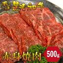 黒毛和牛 赤身 焼肉用 500g 厳選 焼肉 パーティ バーベキュー お肉 お取り寄せ お取り寄せグルメ