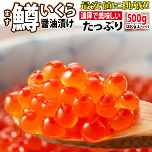 鱒いくら醤油漬け250g【イクラ海鮮丼ちらし】