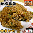 京都・たかばし 新福菜館 中華セット (特製炒飯 230g×