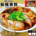 京都・たかばし 新福菜館 中華セット (中華そば 1人前×3