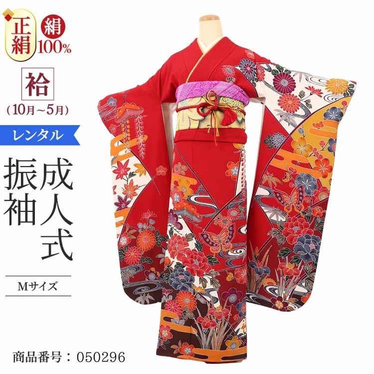 【レンタル】成人式 振袖 レンタル 着物 高級 正絹 フルセット 貸衣装 1月 ショール 無料 振り袖 振りそで振そで ふりそで フリソデ furisode rental (成人式)M 赤茶紅型花蝶