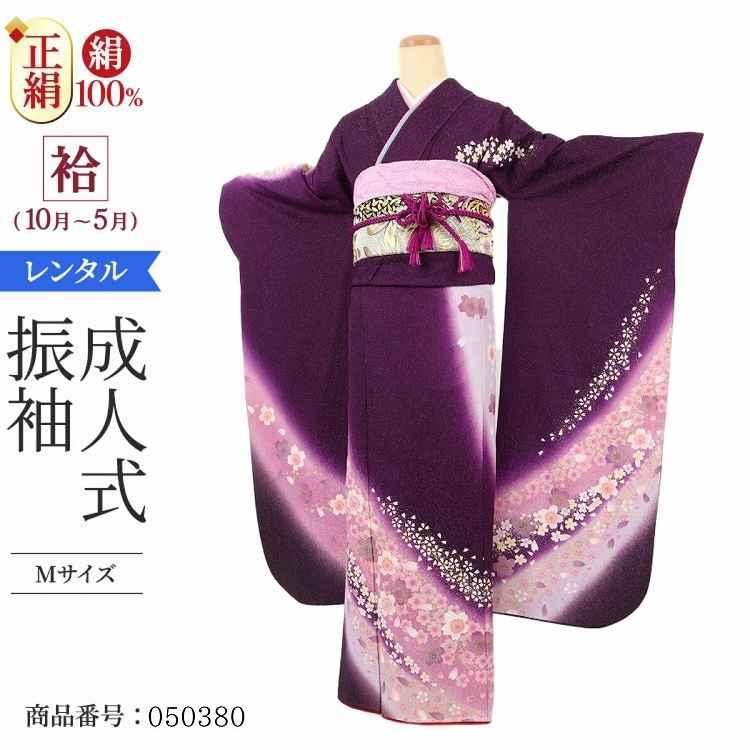 【レンタル】成人式 振袖 レンタル 着物 高級 正絹 フルセット 貸衣装 1月 ショール 無料 振り袖 振りそで振そで ふりそで フリソデ furisode rental (成人式)M 紫ラメ流れ桜