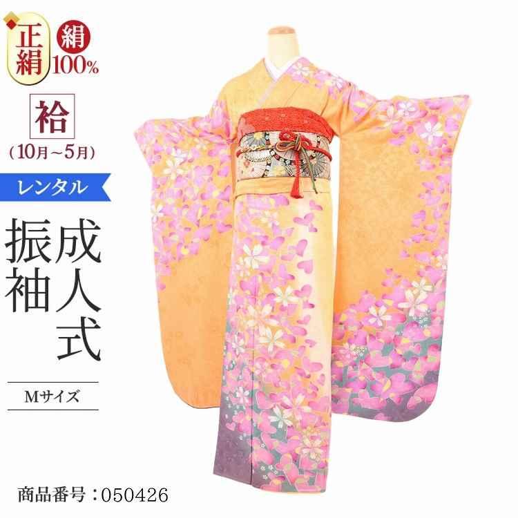 【レンタル】成人式 振袖 レンタル 着物 高級 正絹 フルセット 貸衣装 1月 ショール 無料 振り袖 振りそで振そで ふりそで フリソデ furisode rental (成人式)M オレンジ黄紫ハート桜
