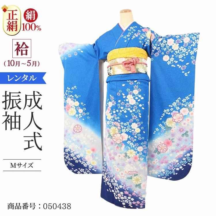 【レンタル】成人式 振袖 レンタル 着物 高級 正絹 フルセット 貸衣装 1月 ショール 無料 振り袖 振りそで振そで ふりそで フリソデ furisode rental (成人式)M 青ラメ絞入花園