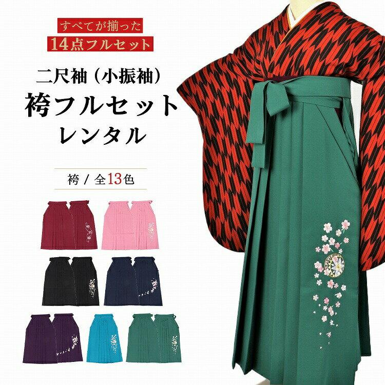 【レンタル】 卒業式 袴 振袖 二尺袖 選べる 刺繍 女 フルセット 往復送料無料 (小振袖セット)A3 エンジ矢絣