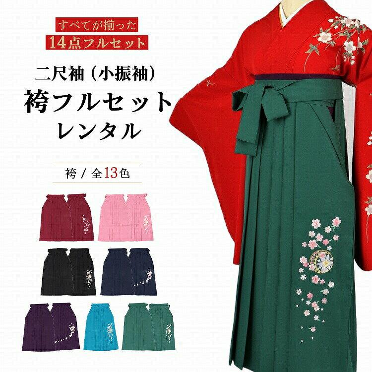 【レンタル】 卒業式 袴 振袖 二尺袖 選べる 刺繍 女 フルセット 往復送料無料 (小振袖セット)A3 赤桜