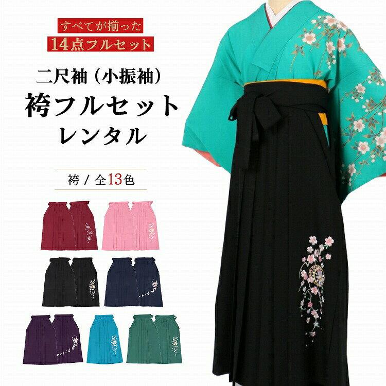 【レンタル】 卒業式 袴 振袖 二尺袖 選べる 刺繍 女 フルセット 往復送料無料 (小振袖セット)A3 緑桜