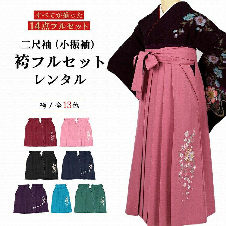 【レンタル】 卒業式 袴 振袖 二尺袖 選べる 刺繍 女 フルセット 往復送料無料 (小振袖セット)A3 濃紫桜