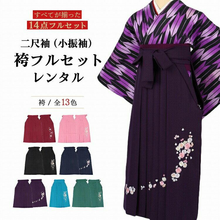 【レンタル】 卒業式 袴 振袖 二尺袖 選べる 刺繍 女 フルセット 往復送料無料 (小振袖セット)A2 紫矢絣