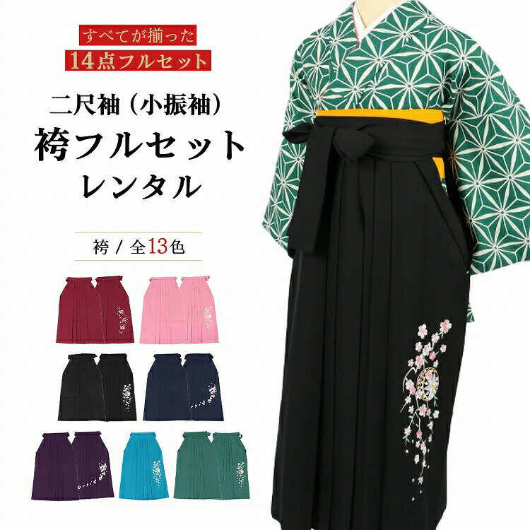 【レンタル】 卒業式 袴 振袖 二尺袖 選べる 刺繍 女 フルセット 往復送料無料 (小振袖セット)A3 緑麻の葉