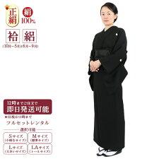 【レンタル】喪服着物正絹