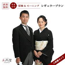 レギュラーおまかせモーニング留袖セット【レンタル】
