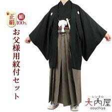【レンタル】紋付袴父結婚式用(紋付セット)155cm〜184cm