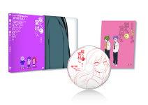 【DVD】堀さんと宮村くん-真夏日-OVA5巻特別版
