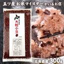 北海道産小豆(大粒) 300g 小豆 大粒小豆 あずき 赤飯 おはぎ お祝い 大粒 乾燥豆コロナ 応援 食品