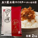 米 新潟県産 精米 2kg お米 白米 2キロ 分づき米 令和2...