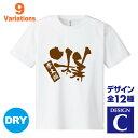 米寿祝い 名入れTシャツ 88歳 デザインC
