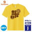米寿祝い 名入れTシャツ 88歳 デザインJ