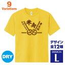 米寿祝い 名入れTシャツ 88歳 デザインL