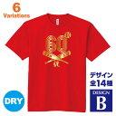 還暦祝い 名入れTシャツ デザインB