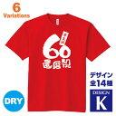 還暦祝い 名入れTシャツ デザインK