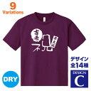 古希祝い 名入れTシャツ 70歳 デザインC