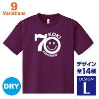 古希祝い 名入れTシャツ 70歳 デザインL 賀寿 祝い歳 贈り物 プレゼント いろいろなバリエーション