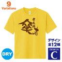 傘寿祝い 名入れTシャツ 80歳 デザインC