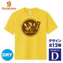 傘寿祝い 名入れTシャツ 80歳 デザインD