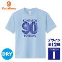 卒寿祝い 名入れTシャツ 90歳 デザインI