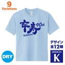 卒寿祝い 名入れTシャツ 90歳 デザインK