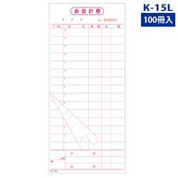 K-15L会計票2枚複写ミシン15本No入り