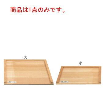 木製 三方枠付 のし板 大(3升用)【麺台】【蕎麦】【うどん】【めん台】