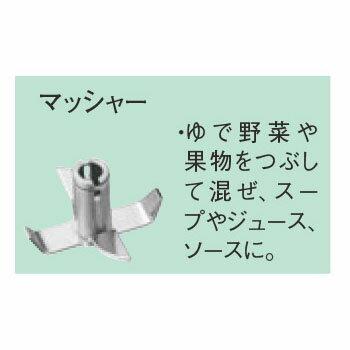 ブレンディア DK5200用部品 マッシャー DK5200P7【ブレンダー】【スティックブレンダー】【ハンドブレンダー】