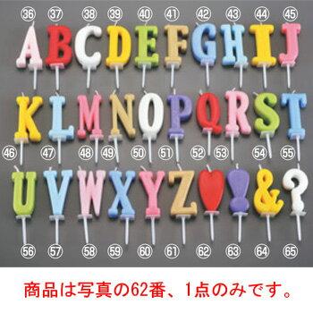 アルファベットキャンドル パステル(10入)ハート B7510-07-27【製菓用品】【バンケットウェア】【キャンドル用品】