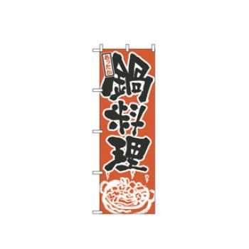 【メール便配送可能】のぼり 鍋料理 528【のぼり旗】【旗】【POP】【ポップ】【店頭備品】