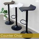 カウンターチェア WY-119 黒脚タイプ【昇降式】【キッチンチェア】【カウンターチェアー】【椅子】【チェアー】【バーカウンター】【北欧】【bar】【あす楽】