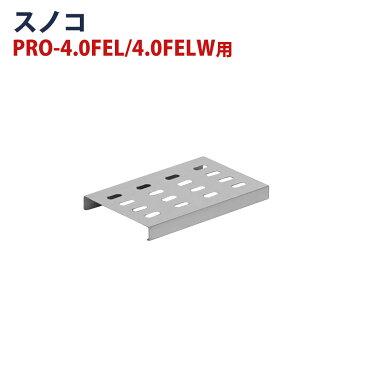電気フライヤー PRO-3.5FLT/3.5FLWT/4.0FEL/4.0FELW 専用スノコ
