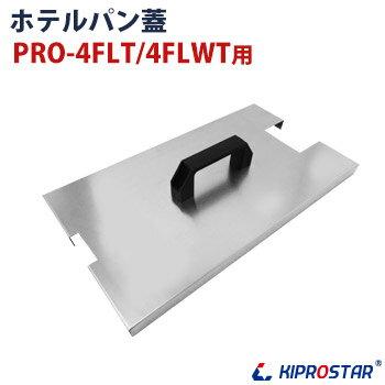 KIPROSTAR 電気フライヤー PRO-4FLT/4FLWT専用フタ