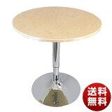 【アウトレット】木製 丸型 バーテーブル ウォルナット調 BT-01 ナチュラル 【机】【サイドテーブル】【ターンテーブル】【昇降式テーブル】【ハイテーブル】【カウンターテーブル】