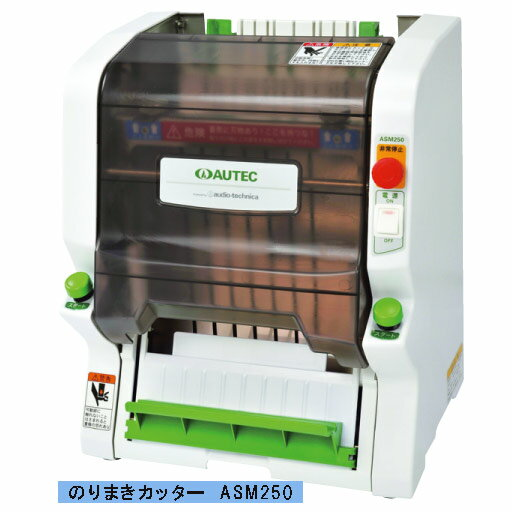 ASM250用 縦10巻切りユニット【代引き不可】:OPEN キッチン