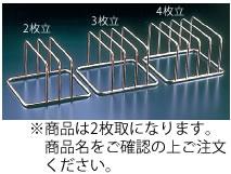 KYS 18-8コンパクトまな板立 2枚立【まな板収納】【まな板スタンド】【業務用】