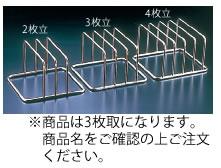 KYS 18-8コンパクトまな板立 3枚立【まな板収納】【まな板スタンド】【業務用】
