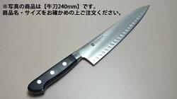 堺菊守サーモン型(口金付・本刃付加工)(1)牛刀240mm