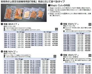 飛竜 KNタイプ KN-203 (2000枚)【真空包装器 真空パック用】【シーラー】【真空袋】【真空パック】【業務用】