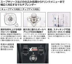 パワフルブレンダーMX-1200XTP(防音フードカバーなし)