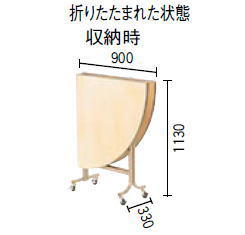 フライト半円テーブルFHS1200